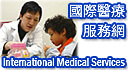 International Medical Services